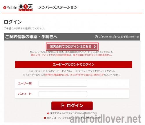 rakuten-mobile-point-payment6