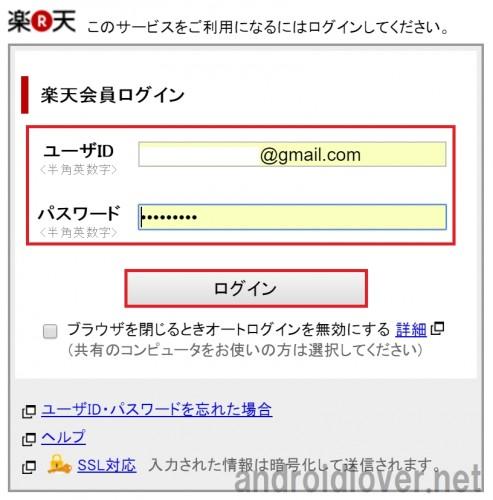 rakuten-mobile-point-payment7