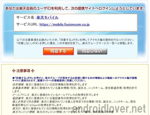 rakuten-mobile-point-payment8