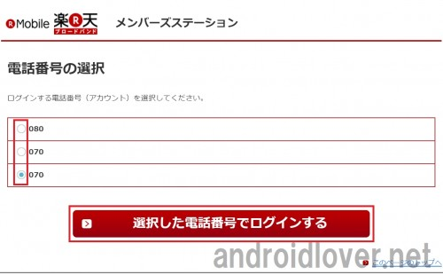 rakuten-mobile-point-payment9