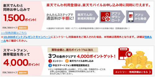 rakuten-mobile-points