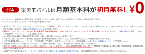 rakuten-mobile-speed-restriction1