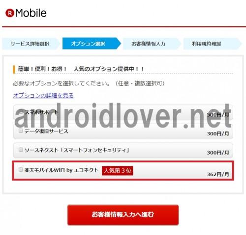 rakuten-mobile-wifi-spot103