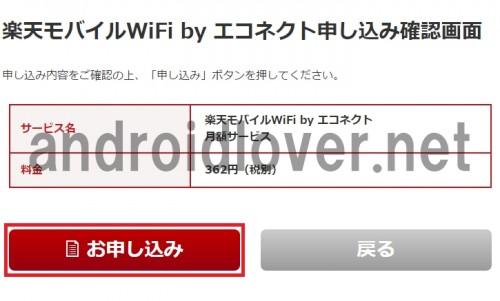 rakuten-mobile-wifi-spot107