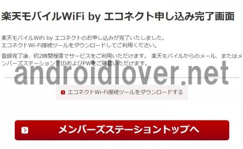 rakuten-mobile-wifi-spot108