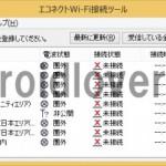 楽天モバイルWiFiスポット「楽天モバイルWiFi by エコネクト」まとめ