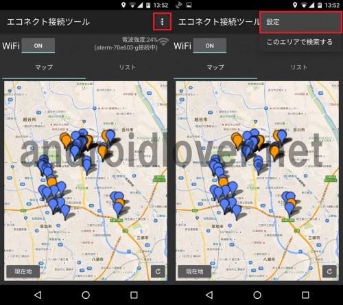 rakuten-mobile-wifi-spot124.1