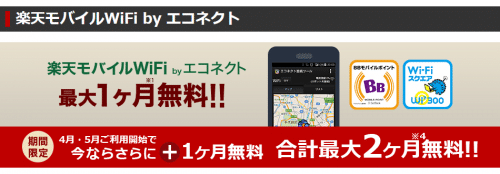 rakuten-mobile-wifi-spot9