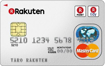 rakutencard-mastercard
