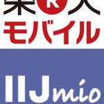 楽天モバイルとIIJmioの徹底比較・違いと通信速度まとめ【6月】