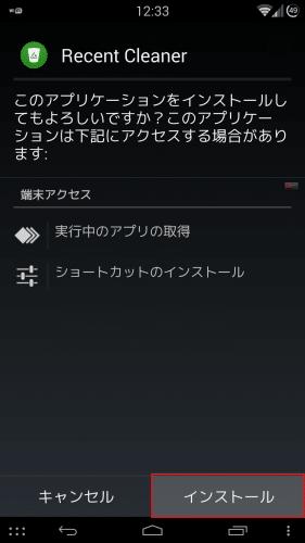 recent-app-cleaner3