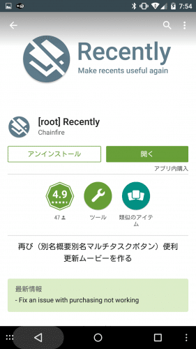 root-recently9