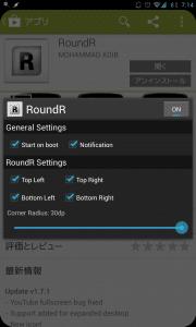 roundr4