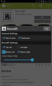 roundr6