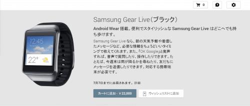samsung-gear-live1
