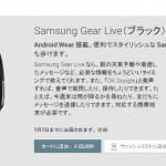 Samsung Gear Liveが予約受付開始。7月7日までに出荷予定。