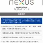 Galaxy Nexus(SC-04D)利用者向けポケットチャージャー&Googleオリジナルリアパネルプレゼントのプレミアムキャンペーンに申し込み。