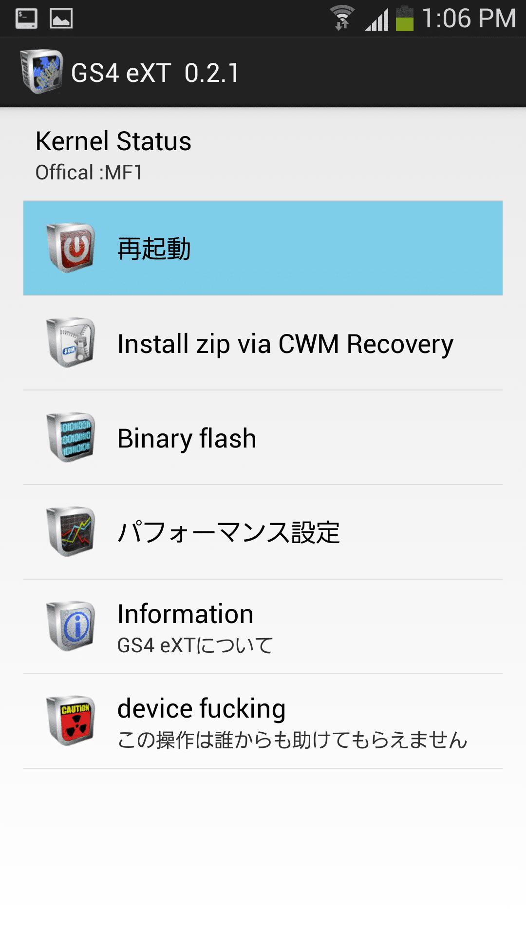 Galaxy S4(SC-04E)のRoot化方法...