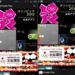 Galaxy S3(SC-06D)用アクションバー下部表示パッチ。