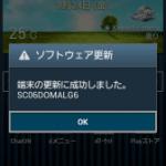 Galaxy S3(SC-06D)をRoot権限を維持したままSC06DOMALG6にアップデートする方法。