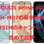 AQUOS sense plus SH-M07の最安値は?格安SIM(MVNO)セットやキャンペーンを含めて価格比較