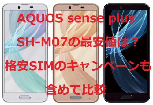 aquos sense plus sh m07の最安値は 格安sim mvno セットやキャンペーン