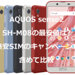 AQUOS sense2 SH-M08の最安値価格は?格安SIM(MVNO)のセール・キャンペーンを比較