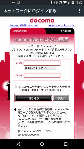 0000docomoに接続してインターネット通信するにはさらにdocomo Wi-FiのユーザIDとパスワードの入力が毎回必要