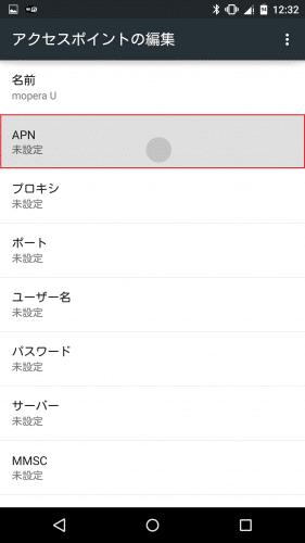 「APN」をタップ