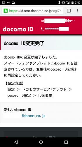 simfree-docomo-id14