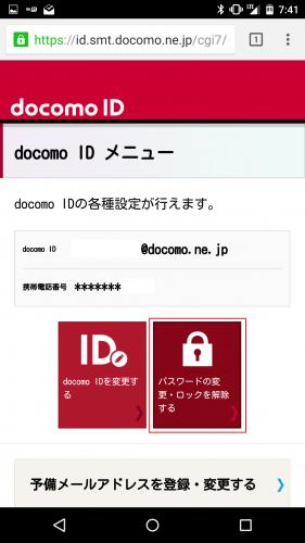 simfree-docomo-id15