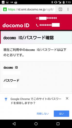 simfree-docomo-id4