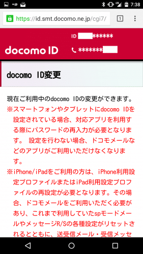 simfree-docomo-id6