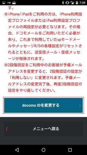 simfree-docomo-id8