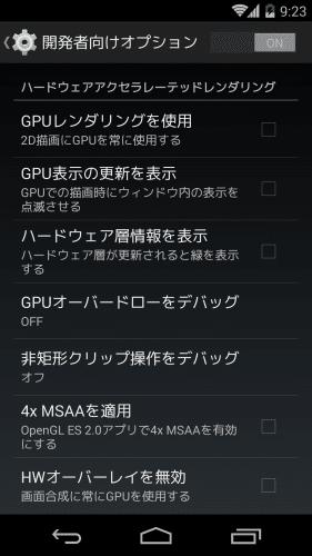 slimkat-alpha-v1.6-nexus58