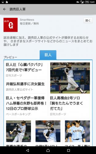 smartnews10