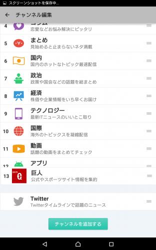 smartnews13
