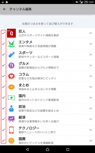smartnews15