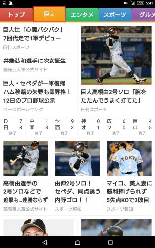 smartnews16