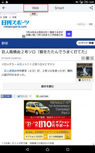 smartnews20