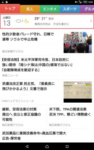 smartnews23
