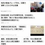 スマートニュース(SmartNews)の使い方と設定まとめ。圏外(オフライン)でも読める人気ニュースアプリ。