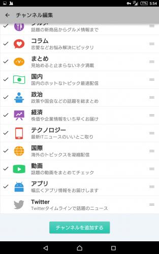 smartnews32