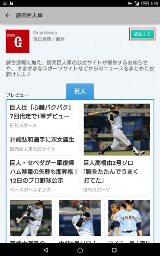 smartnews9