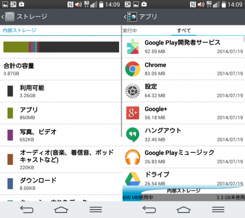 smartphone-comparison4