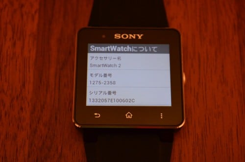 smartwatch-2-settings20