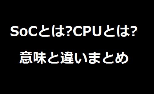 soc-cpu