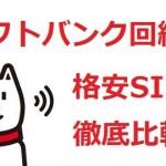 ソフトバンク(SoftBank)回線の格安SIM MVNO比較とおすすめ【9月】