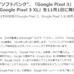 ソフトバンクのPixel 3とPixel 3 XLの価格と発売日、SIMロックの有無などまとめ