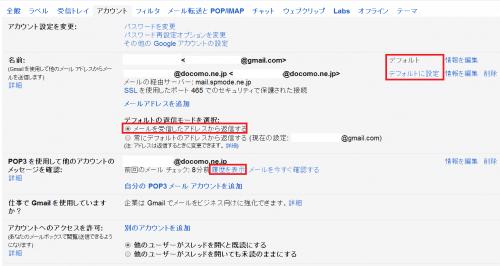 spmodemail-gmail-sync33